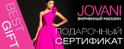 Платье JOVANI - объект желания каждой модницы