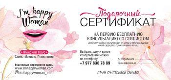 podarochnyi-sertifikat_goriz_prew